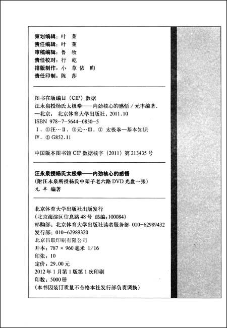 汪永泉授杨氏太极拳:内劲核心的感悟
