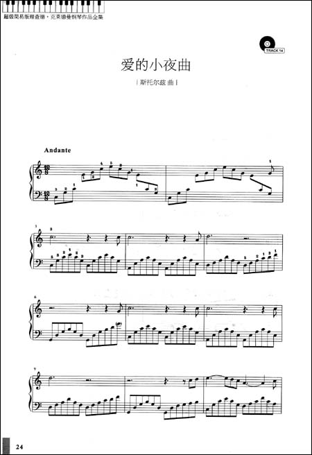 钢琴曲爱的协奏曲谱子
