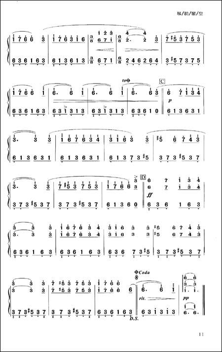 镜夜钢琴简谱