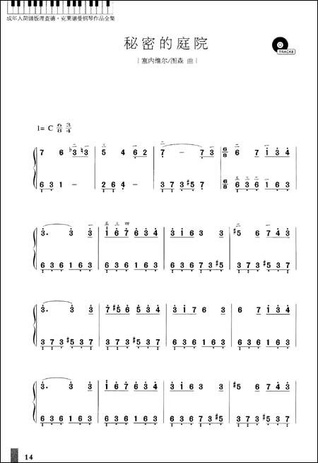 成年人简谱版理查德•克莱德曼钢琴作品全集
