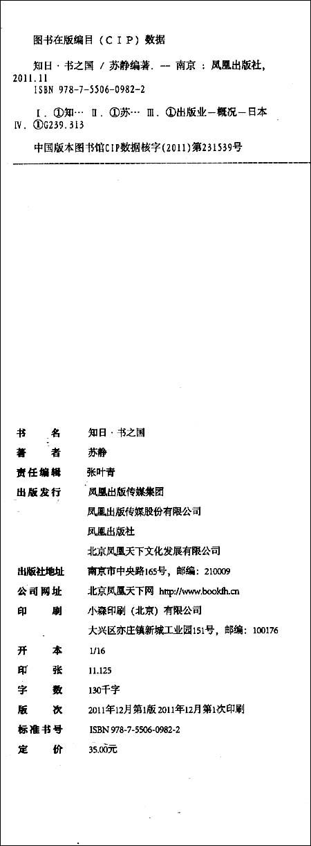 知日•书之国