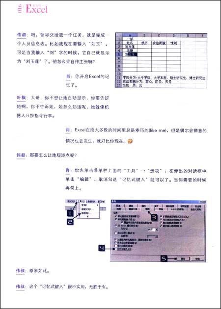菜鸟啃Excel