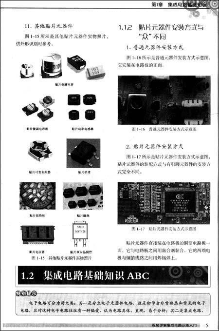 《视频详解集成电路识图入门(附dvd光盘1张)》