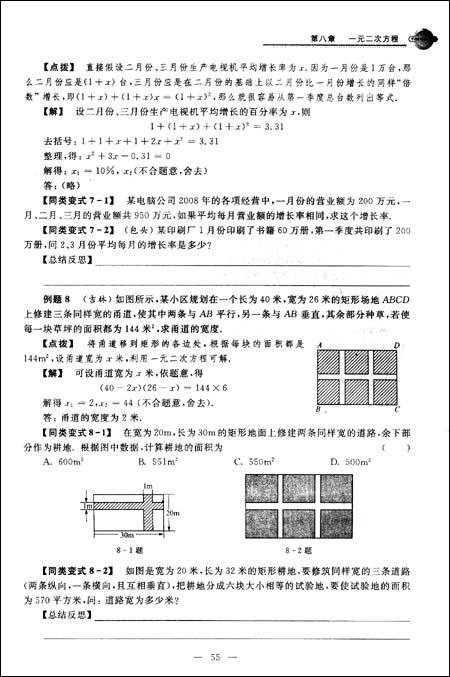 七下知识结构图实数