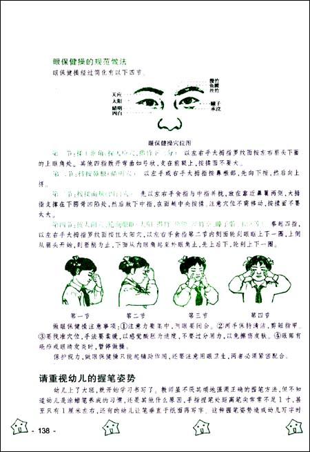 儿童保健指南