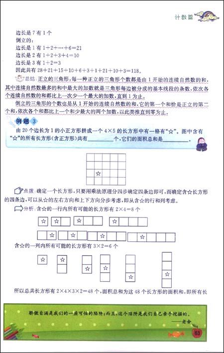 小学奥数系统总复习