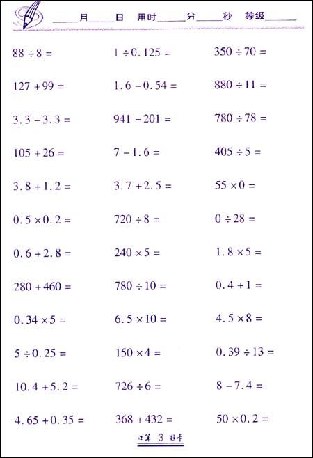 >>年级年级>>五文章口算题卡五内容口算400道答:年级五小学口算的小学生乐高图片