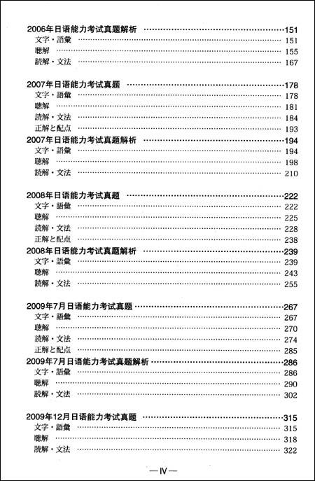 新日语能力考试真题解析+全真模拟N2