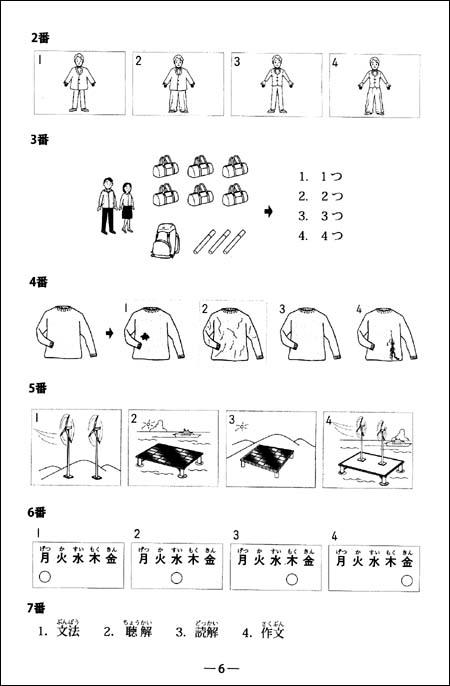 新日语能力考试真题解析+全真模拟N1
