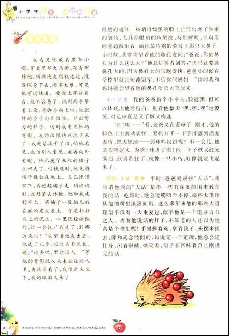 小学生小学好词好句好段一本全\/季小兵锦州作文学区图片