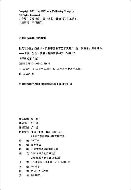 祖先与永恒:杰西卡•罗森中国考古艺术文集