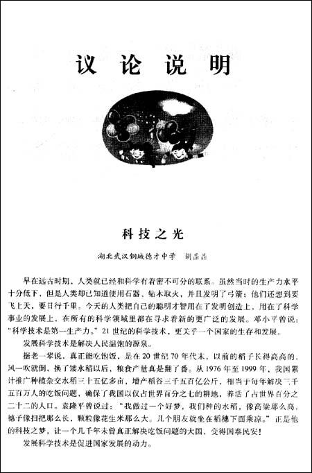 中国初中初中生优秀作文(2011年)/张海鹏年度女生文具用品图片