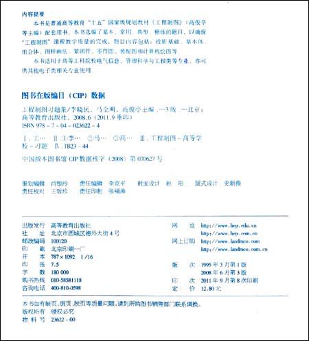 工程制图习题集 第3版