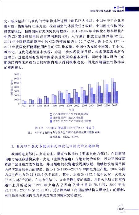 未来10年中国学科发展战略:能源科学