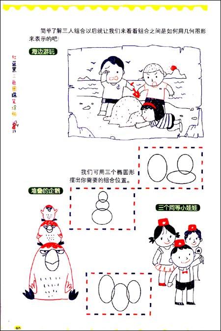 红蓝黑三色圆珠笔涂鸦:亚马逊:图书