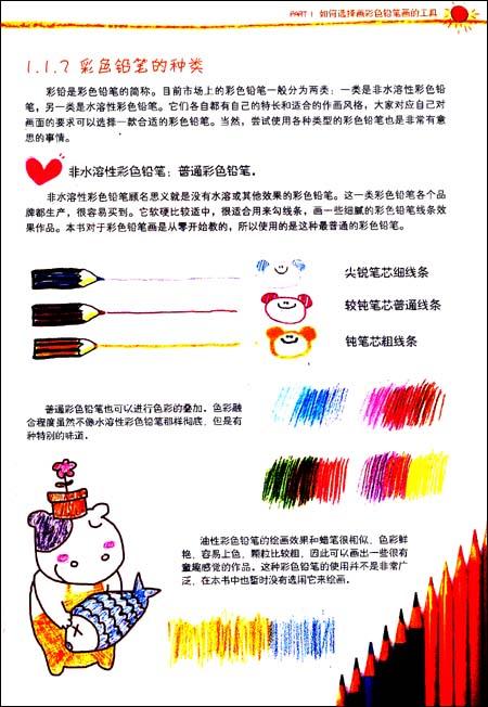 飞乐鸟的色铅笔手绘世界:基础入门篇