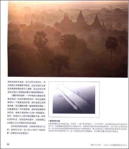世界顶级摄影大师•摄影师的思想:迈克尔•弗里曼摄影构思与创作