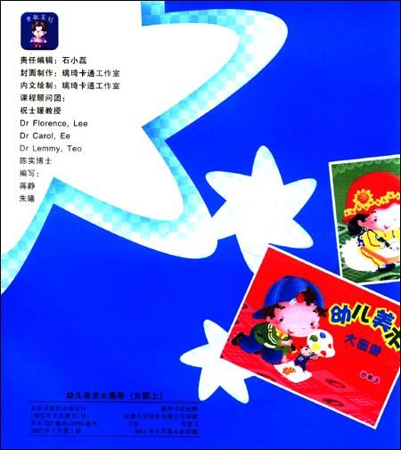 《幼儿美术大画册-7》【摘要_手工小制作