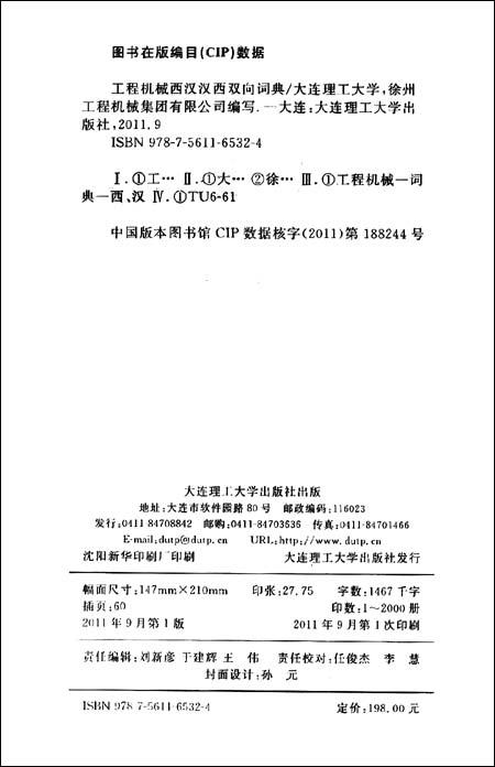 工程机械西汉汉西双向词典