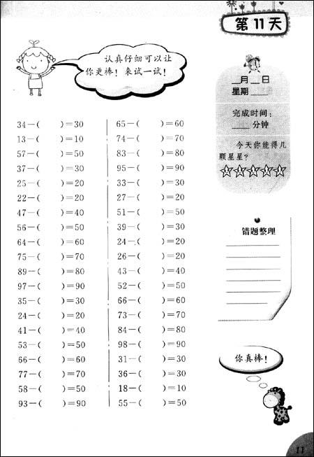 小学数学口算、心算、速算练习册