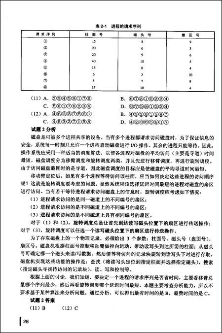 全国计算机技术与软件专业技术资格考试用书:系统分析师考试历年试题分析与解答
