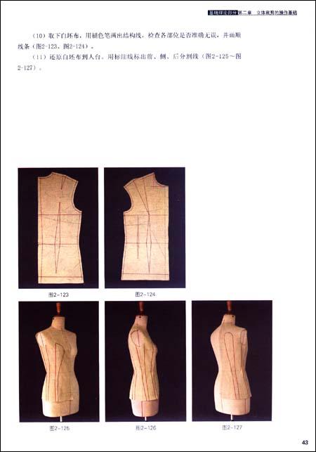 欧洲时装立体裁剪