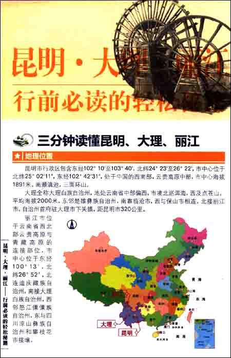 走遍中国:完全自游昆明•大理•丽江一本就GO!