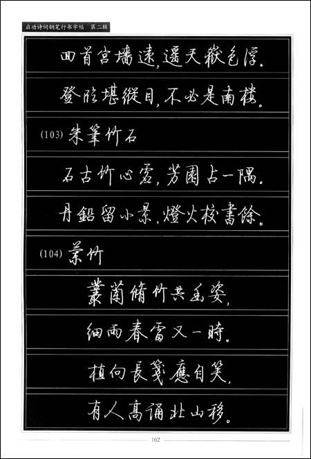 启功楷书钢笔字_名家书法技法丛书文阿禅启功硬笔楷书字帖启