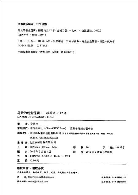 马云的创业逻辑:跟踪马云12年