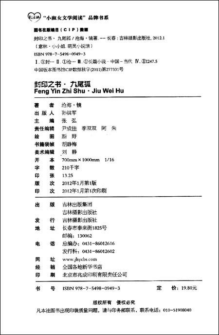 意林•小小姐萌灵小说馆:九尾狐