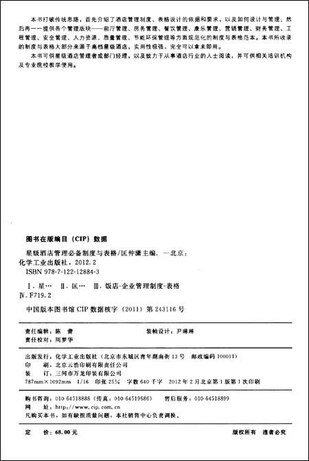 星级酒店管理必备制度与表格/匡仲潇-图书-亚马逊