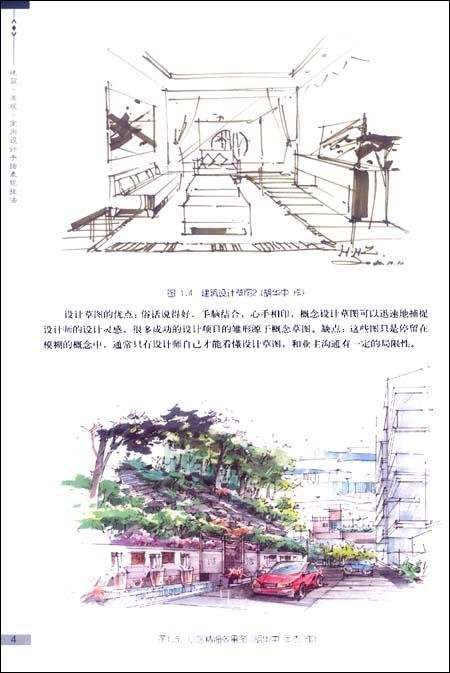 建筑61景观61室内设计手绘表现技法:亚马逊:图书