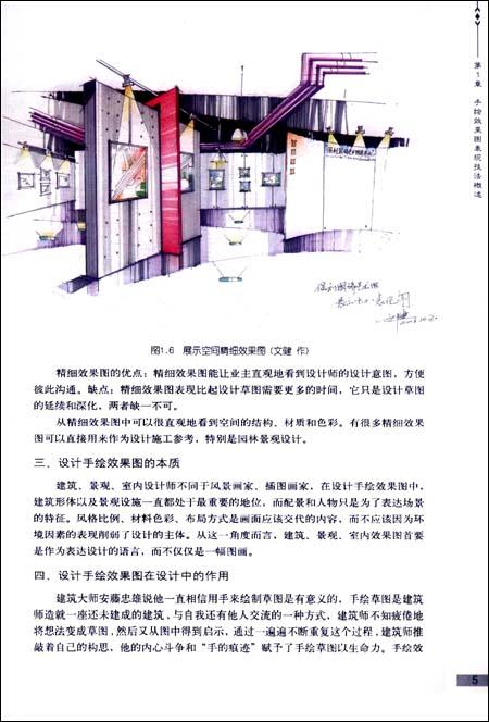 《建筑61景观61室内设计手绘表现技法》 胡华中