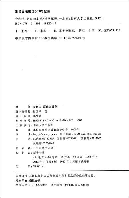 专利法:原理与案例