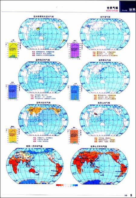 世界地理地图集