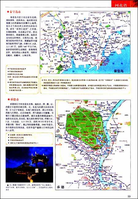 中国地理地图集