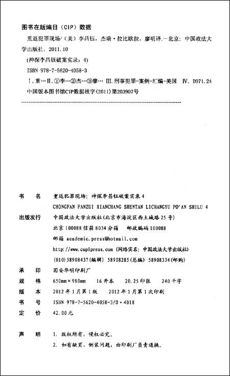 神探李昌钰破案实录系列4:重返犯罪现场