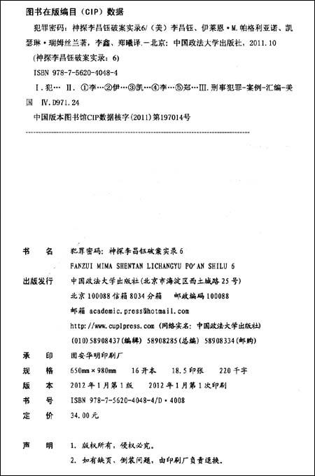 神探李昌钰破案实录6:犯罪密码