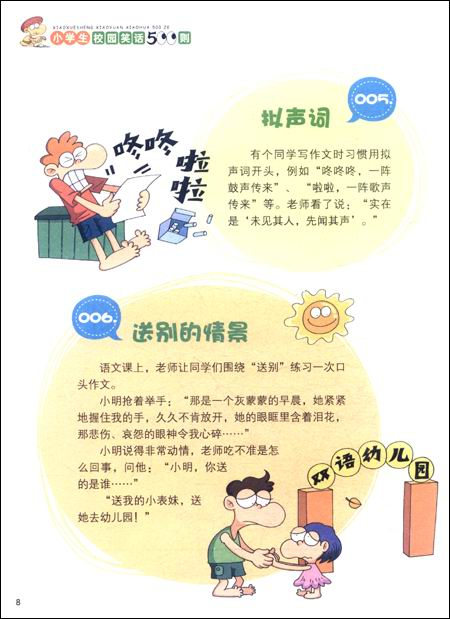 小笑话•大智慧:小学生校园笑话500则
