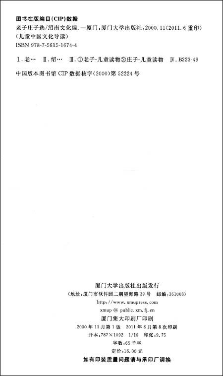 儿童中国文化导读之2:老子庄子选