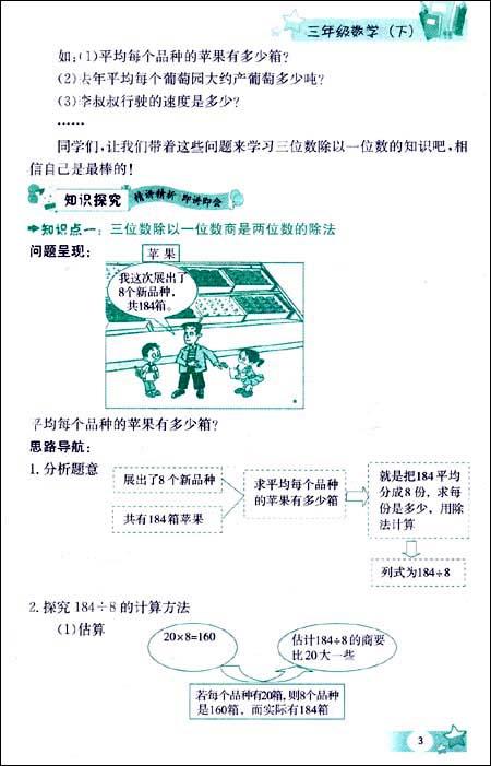 课本大讲解:3年级数学(下)(青岛版)