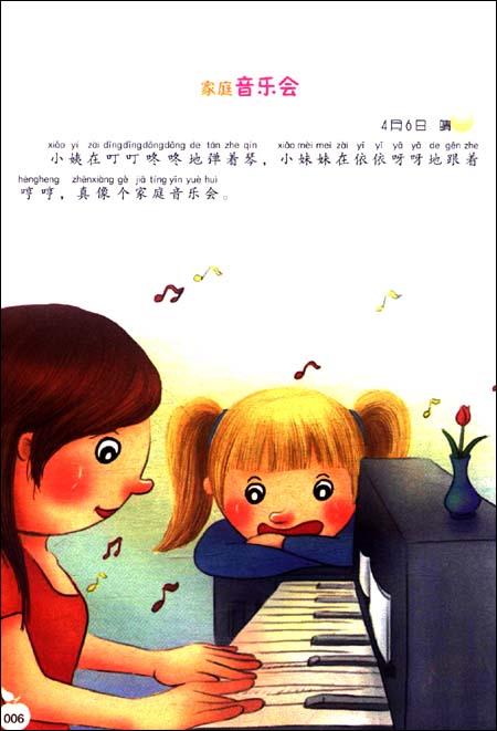 手绘周记本封面设计图片下载;