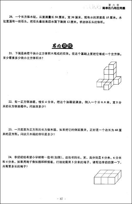 小学数学应用题解法大全:5年级