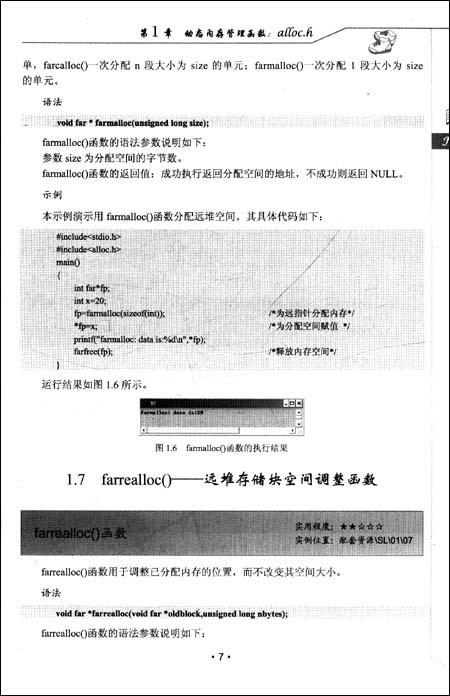C语言函数参考手册