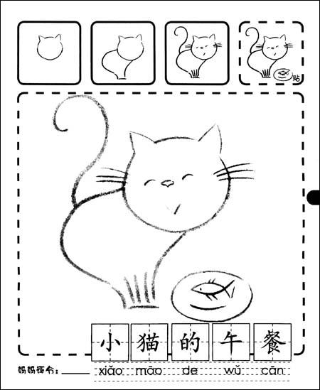 快乐小画家:高级361简笔画+涂色(注音版):亚马逊