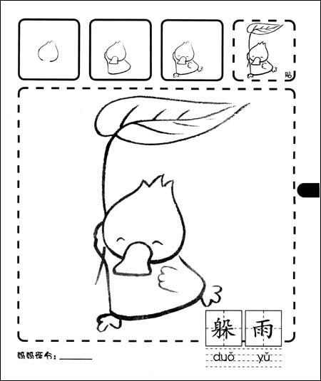 教师节快乐简笔画涂色内容图片展示
