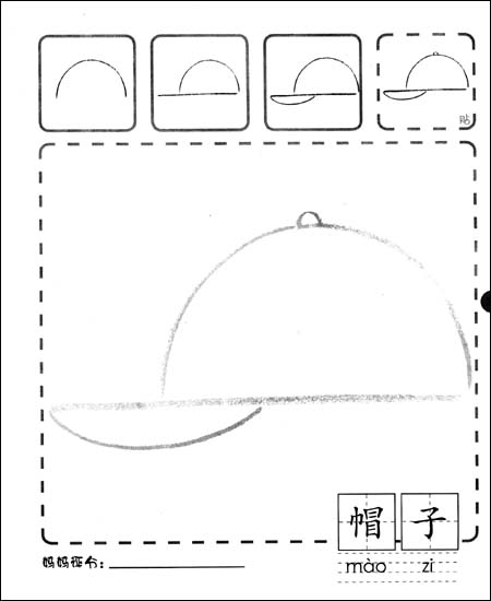 简笔画+涂色(注音版)》由陕西人民美术出版社出版