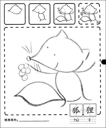 快乐小画家:初级461简笔画+涂色(注音版):亚马逊