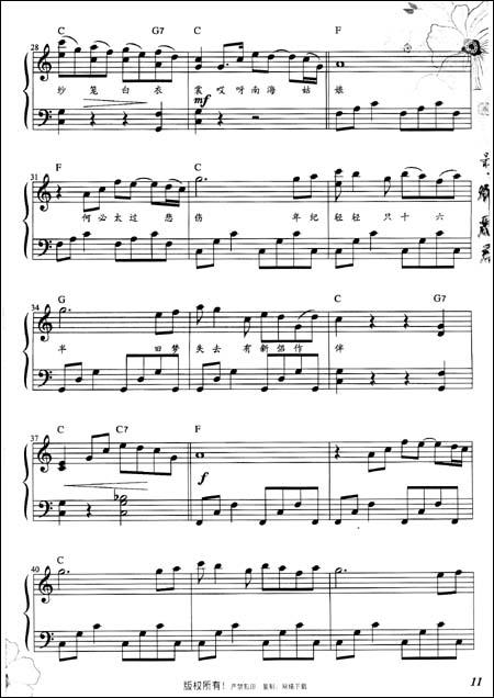 最爱邓丽君 钢琴弹唱谱2