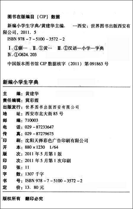 中国少数民族分布简表 版权页: 偏旁部首名称表 汉字笔画